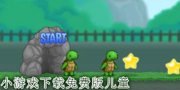 小游戏下载免费版儿童