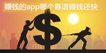 赚钱的app哪个靠谱赚钱还快