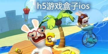 h5游戏盒子ios