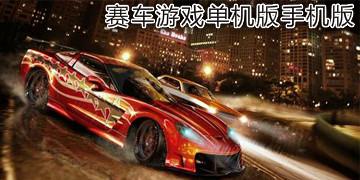 赛车游戏单机版手机版