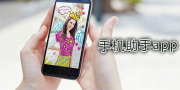 手机助手app