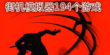 街机模拟器194个游戏