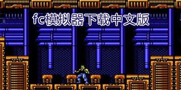 fc模拟器下载中文版