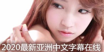 2020最新亚洲中文字幕在线
