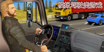模拟驾驶类游戏