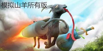 模拟山羊所有版