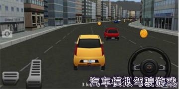 汽车模拟驾驶游戏下载