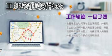 工地考勤软件ios