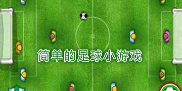 简单的足球小游戏