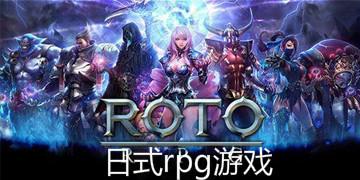 日式rpg游戏