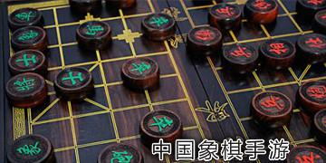 中国象棋手游