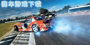 赛车游戏下载