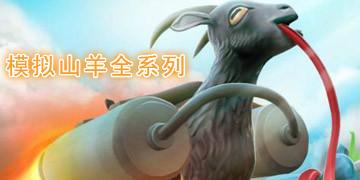 模拟山羊全系列