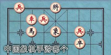 中国象棋手游哪个