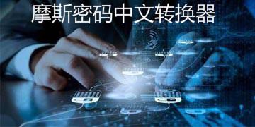 摩斯密码中文转换器