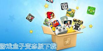 游戏盒子变态版下载
