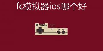 fc模拟器ios哪个好