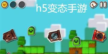 h5变态手游