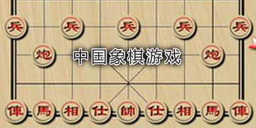 中国象棋游戏