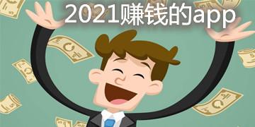 2021赚钱的app