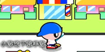 小游戏下载手游