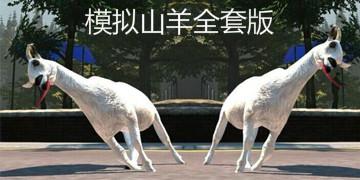 模拟山羊全套版