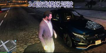3d游戏模拟驾驶