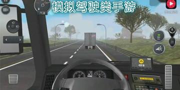 模拟驾驶类手游