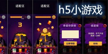 h5小游戏