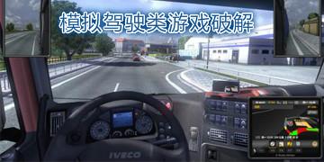 模拟驾驶类游戏破解