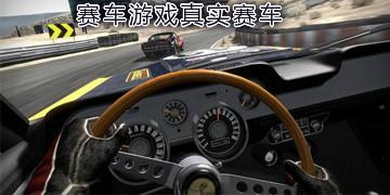 赛车游戏真实赛车