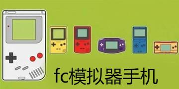 fc模拟器手机