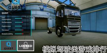 模拟驾驶类游戏排行