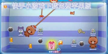 快手小游戏下载免费苹果版