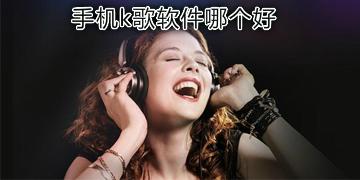 手机k歌软件哪个好