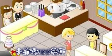 小游戏app软件
