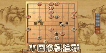 中国象棋推荐