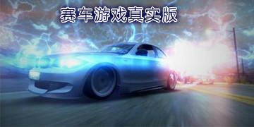 赛车游戏真实版