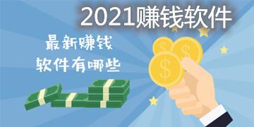 2021赚钱软件