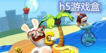h5游戏盒
