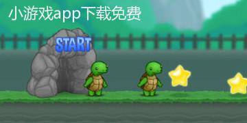 小游戏app下载免费