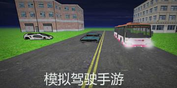 模拟驾驶手游