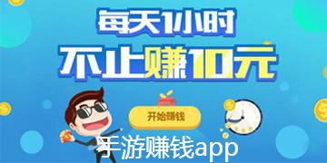 手游赚钱app