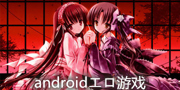 androidエロ游戏