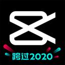剪映app官方免费版