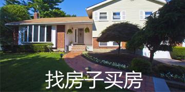 找房子买房