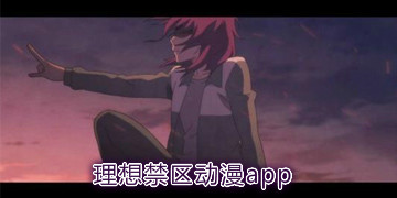 理想禁区动漫app