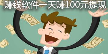赚钱软件一天赚100元提现