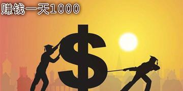 赚钱一天1000