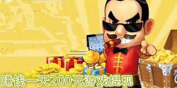赚钱一天200元游戏提现